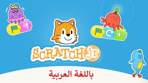 البرمجة للاطفال من سن 5 ال 10 سنوات   Scratch Jr programming