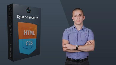 HTML + CSS Видео курс