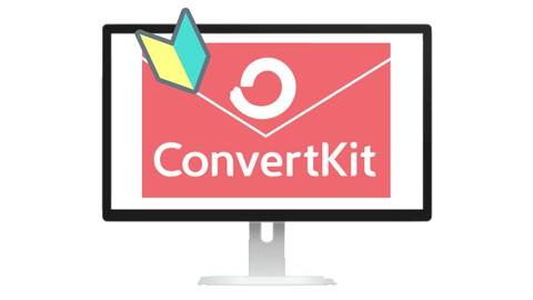 【海外メルマガ】Convertkit(コンバートキット)速習講座
