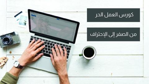 تعلم العمل الحر عبر الإنترنت من الصفر إلى الإحتراف