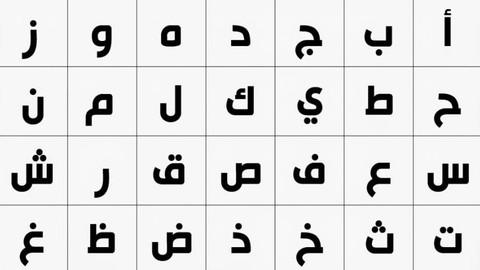 Teach Arabic Alphabet for  Beginners