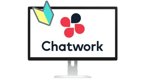 Chatwork(チャットワーク)速習講座
