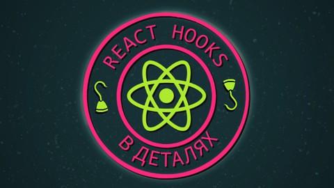 React Hooks в Деталях