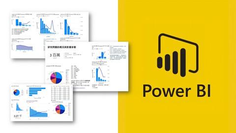 大數據分析-Power BI圖表視覺化