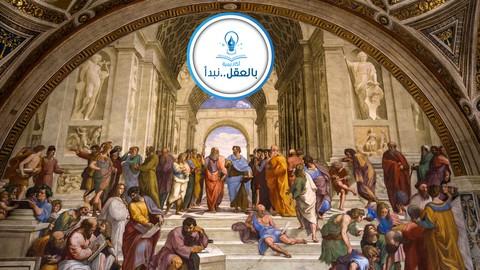 تاريخ المعرفة: رحلة العقل البشري! الجزء الثاني