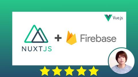 【2021年向けフロントエンド最新版】Nuxt.jsとFirebaseでクールなレビューサイトを作ろう!