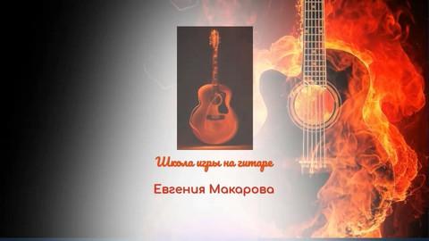 Обучение игре на гитаре с нуля