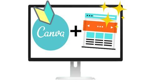 Canvaで作ろう!読者が集まるLPバナー3ステップ速習講座