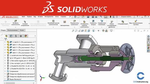 SolidWorks. С нуля до профессионала