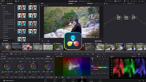 DaVinci Resolve 17 カラーコレクション&カラーグレーディング基礎マスターコース