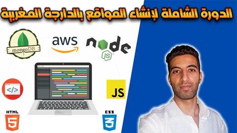 The Complete 2021 Web Development Bootcamp En Darija