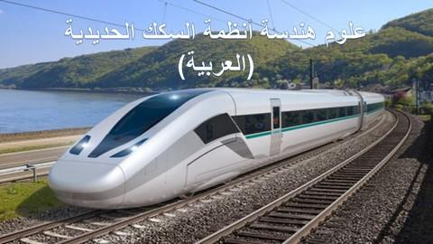 مقدمة في أنظمةو هندسة السكك الحديدية - معادل لماجستير مصغر