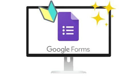無料で使えるアンケートツールGoogleフォーム3ステップ速習講座