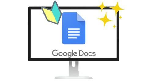 無料でオフィスソフトを使いこなすGoogleドキュメント3ステップ速習講座