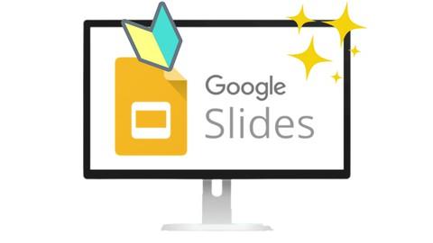 無料で使えるプレゼンツールGoogleスライド3ステップ速習講座