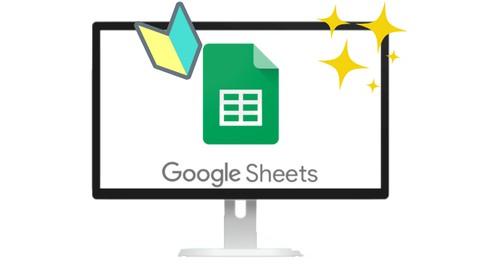 無料で使える表計算Googleスプレッドシート3ステップ速習講座