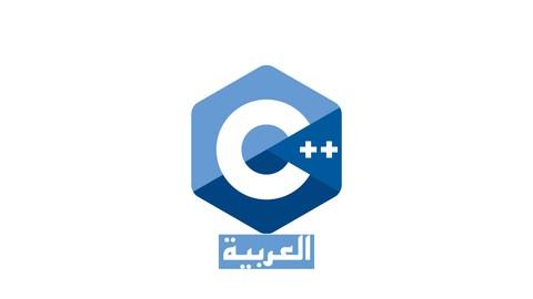 Learn C++ from scratch in Arabic - for beginners