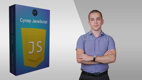 Супер JavaScript