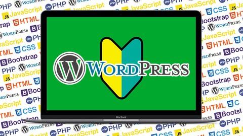 文系の初心者でも出来た!仕事でも使えるWordPress5.x対応 初心者が絶対に入れるべき7つのプラグインと使い方