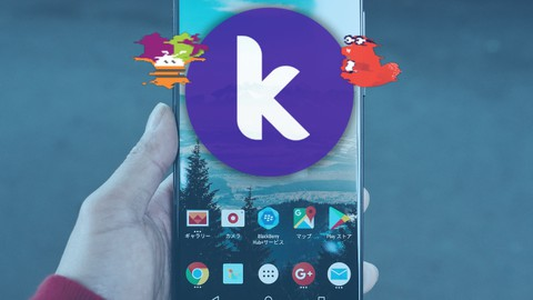 Desarrollo de aplicaciones con kodular (App Inventor 2)