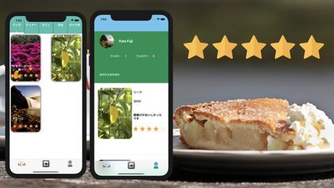 食べログ風アプリを作成しよう!ランチApp【フォロー・フォロワー機能付き】