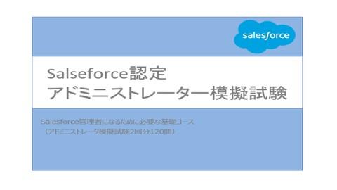 Salesforce管理者になるために必要な基礎コース(アドミニストレータ模擬試験2回分120問)