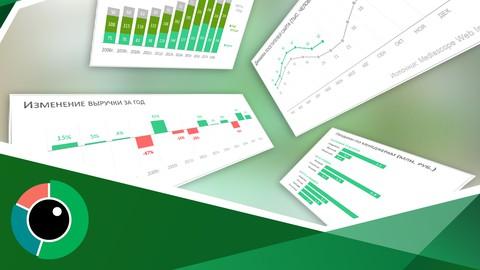 """Экспресс-курс """"Профессиональный отчет в Excel"""""""