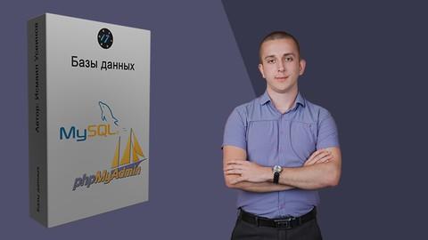 Базы данных MySQL в phpMyAdmin