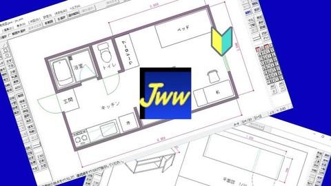 Jw_cadの使い方① ゼロからはじめる初心者のためのJwcad講座 一緒に家具平面図と間取り図をかいてみよう!