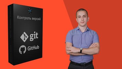 Git + GitHub для разработчика