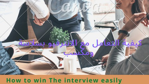 كيفية التعامل مع الانترفيو (how to win an interview easily)