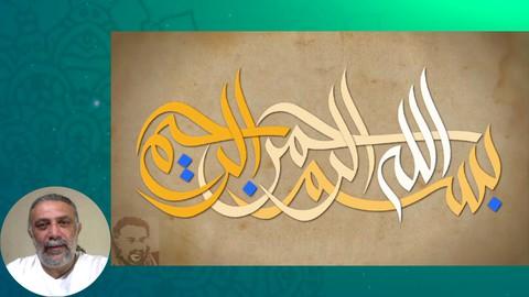 تحريك المخطوطات العربيه والاسلاميه