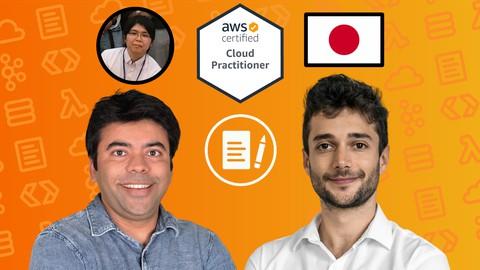 【世界で2万人が受講】演習テスト: AWS 認定 クラウドプラクティショナー