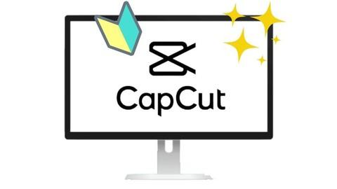 CapCut速習講座:スマホで簡単♪無料アプリで、動画をサクサク編集する方法を初心者向けにステップ形式で解説
