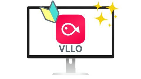VLLO速習講座:スマホで簡単♪無料アプリで、動画をサクサク編集する方法を初心者向けにステップ形式で解説