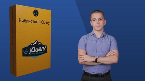 jQuery для начинающих