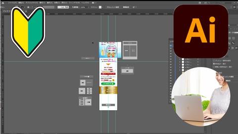 緑色ボタンが購買意欲が上がる!?楽天へのLP出店経験者が教える、illustratorで爆売れLPを自分で作ってみよう!