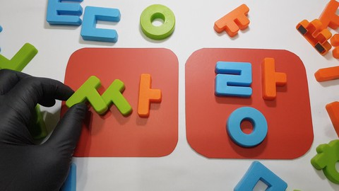 Master Korean Hangul Let's tie up similar sounds and compare