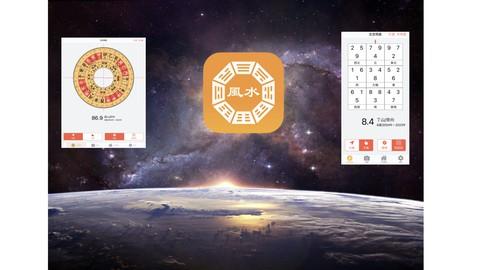 風水アプリ・日本初の玄空飛星風水アプリの活用方法の紹介