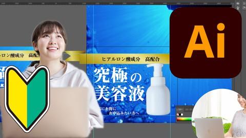 【illustrator&バナー制作】ヤスダ先生のたった10分でプロ並みバナー作成!すぐにバナー制作で仕事を獲得しよう