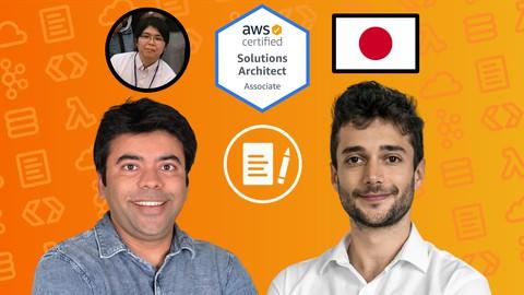 【世界で3万人が受講】演習テスト: AWS 認定 ソリューションアーキテクトアソシエイト