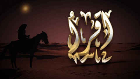 Arabic Language Course: Learn to Read & Listen to Arabic