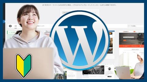 【2021最新】超初心者歓迎ブログ開設!20分で超簡単Wordpress導入~ブログの公開方法~完全SEO対策まで☆