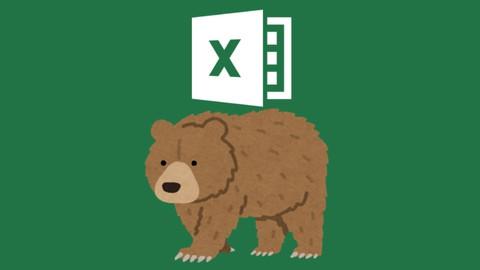 【ひぐま流】面倒な作業を自動化しよう!今日から始める Excelマクロ(VBAプログラミング) 入門講座