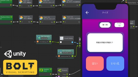 【Unity】ノーコードでゲーム開発。Boltで2択クイズゲーム制作【2021】