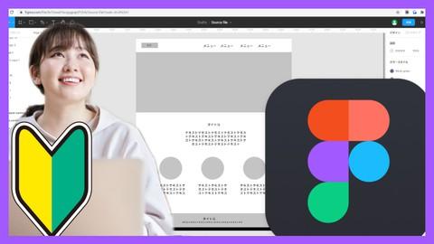【2021年最新】現場のプロが教えるたった5分で簡単ワイヤーフレームを作る!最新デザインツールfigmaで驚きの技術!