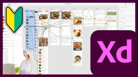 初心者向け!0からクックパッドのアプリを本格的にデザインしてみよう!UIデザイン現場のプロが教えるXDの最新技術を伝授!