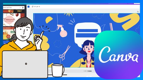 【2021年最新】ノンデザイナーでも3分でプロ並みバナー作成!Canva(キャンバ)を使って明日にでも副業はじめよう!