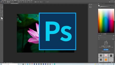 【無料】手っ取り早く学びたい初心者のためのAdobe Photoshopスピード講座【FREE】