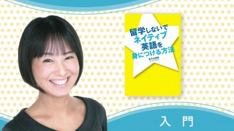 有子山博美の留学しないで楽しく英会話力UP!TOEIC対策も!